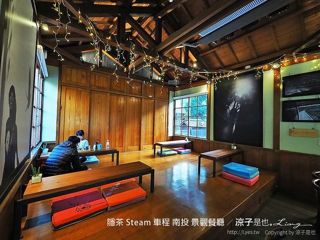隱茶 Steam 車程 南投 景觀餐廳 21