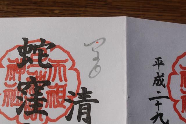 kamishinmei-gosyuin03006