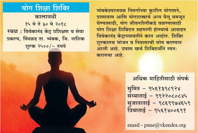 Yoga Shiksha Shivir Pimplad (MH)