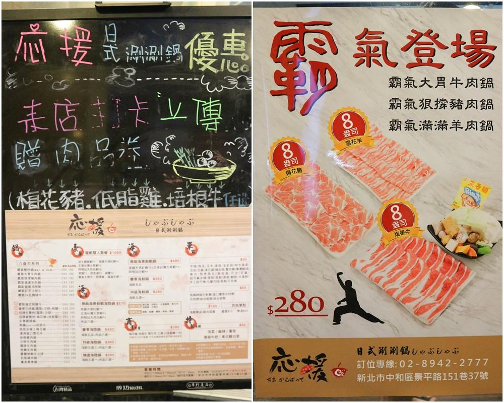 応援日式涮涮鍋 (46)