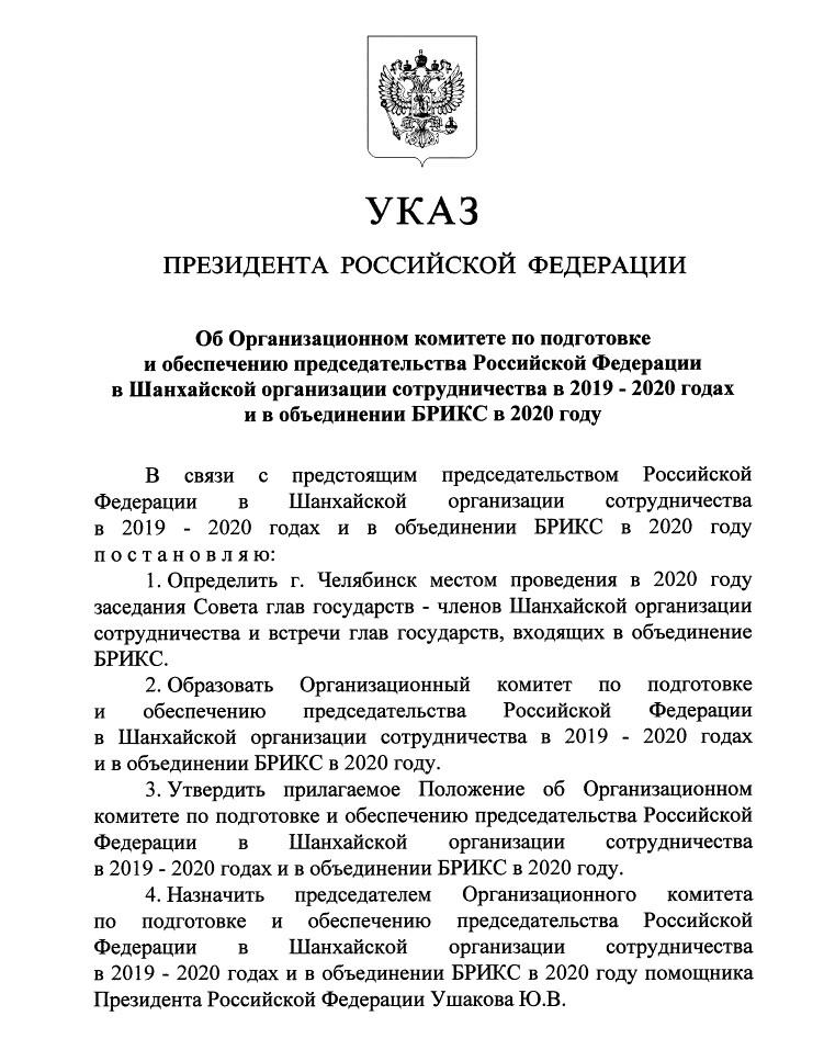 саммит указ