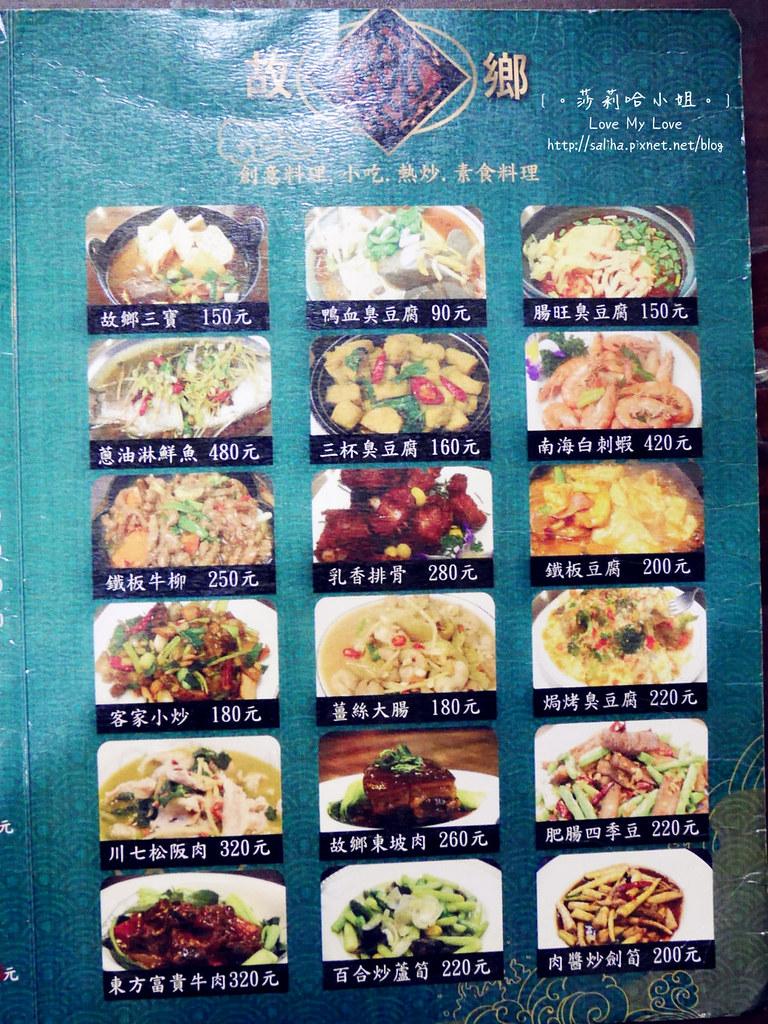 深坑老街素食豆腐餐廳故鄉 (3)