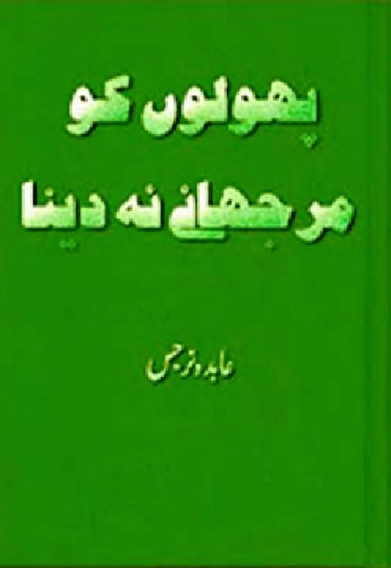 Phoolon Ko Murjhany Na Dena is writen by Abida Narjis Romantic Urdu Novel Online Reading at Urdu Novel Collection. Abida Narjis is an established writer and writing regularly. The novel Phoolon Ko Murjhany Na Dena also