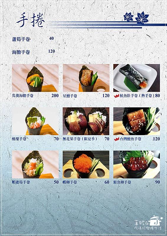 松町風小舖菜單-手捲