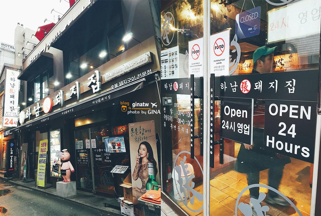 【東大門烤肉】哈南豬家韓國烤肉|線上優惠、24小時不休息|超人氣DORE DORE甜點|、現代百貨Outlet分店 @GINA環球旅行生活|不會韓文也可以去韓國 🇹🇼