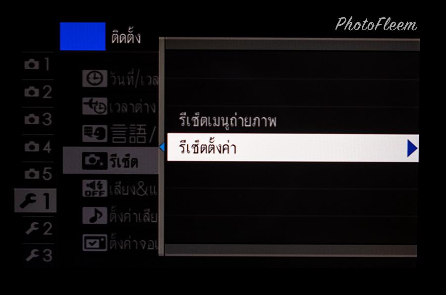 Fujifilm XA5 Reset