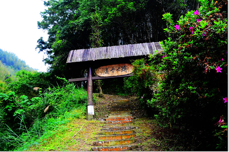 瑞太古道登山口 4