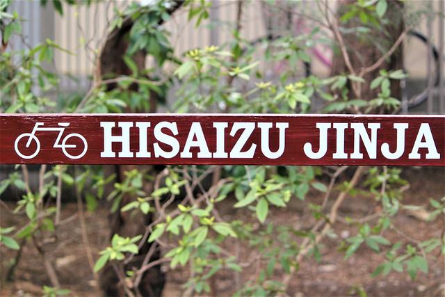 hisaizu-gosyuin066