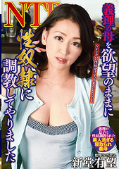 YPAA-10 I Trained My Mother-in-law As Desire To Sexual Slave Shinmoudo Promising