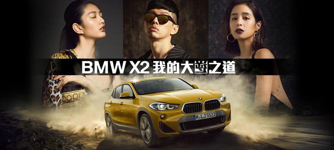 [新聞照片一] 蛋堡、吳宜樺、莫允雯,三位潮世代人物完美詮釋全新首創BMW X2大膽前衛、不受拘束的跨界主張,鼓勵年輕世代秉持「敢於出界、敢於出色、敢於出擊」型塑自我的精神。