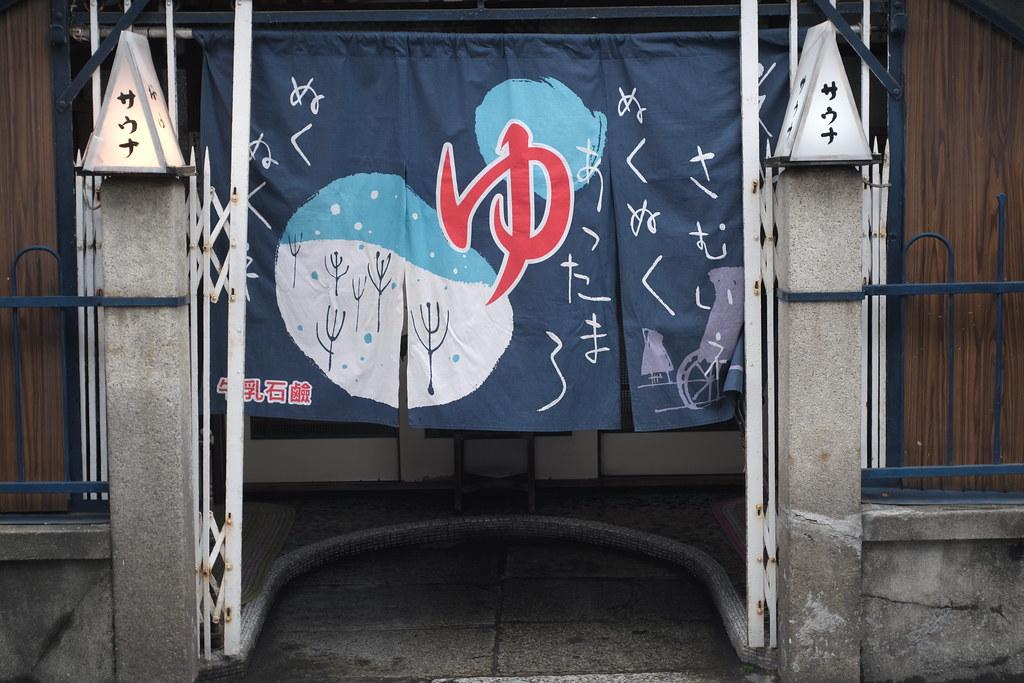 Public bath, Kyoto