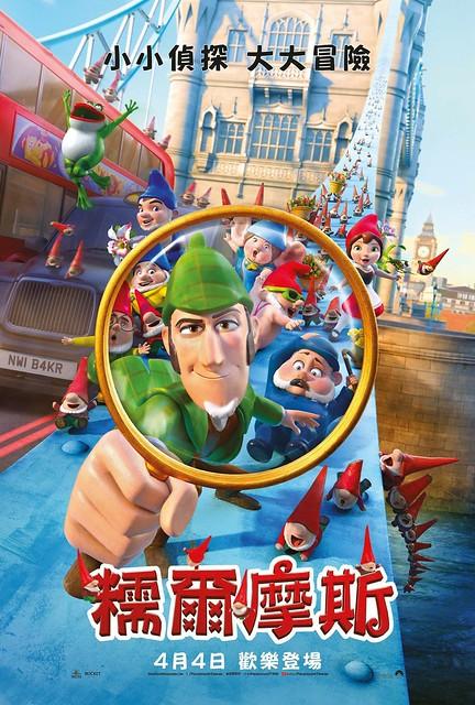糯爾摩斯Sherlock Gnomes電影海報