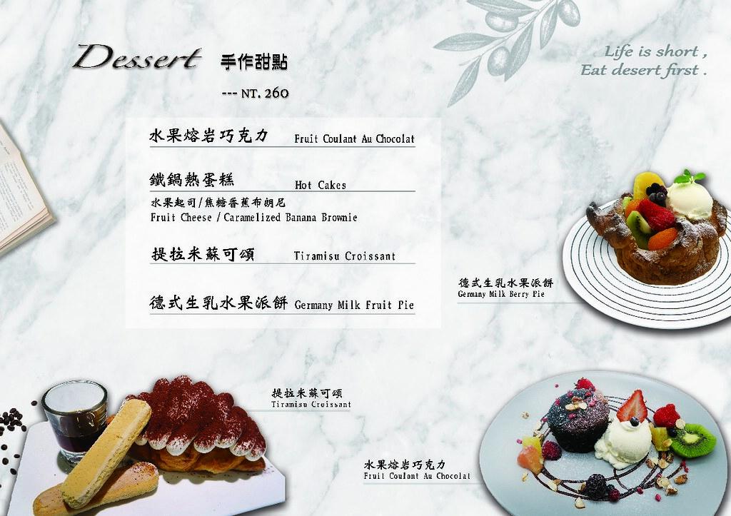 台北東區alamode Table菜單menu價位訂位價格 (1)