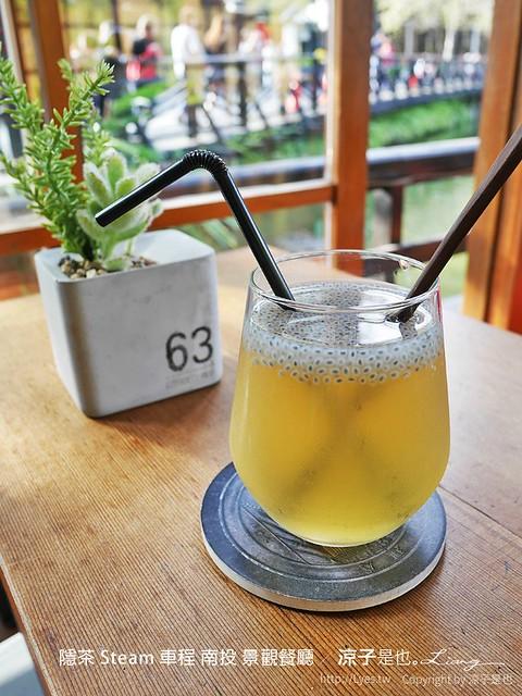 隱茶 Steam 車程 南投 景觀餐廳 10