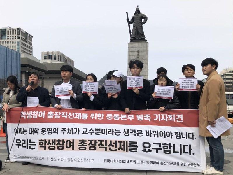 20180320_학생참여총장직선제를 위한 운동본부 발족 기자회견