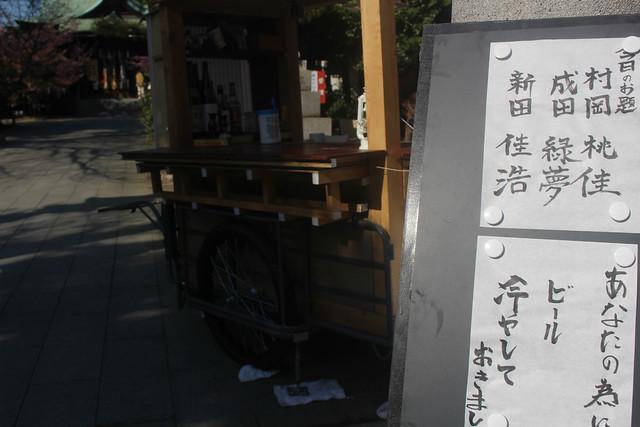 sakurajingu-gosyuin011