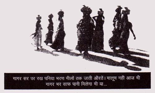 गागर सर पर रखकर पनिया भरण मीलों तक जाती औरतें