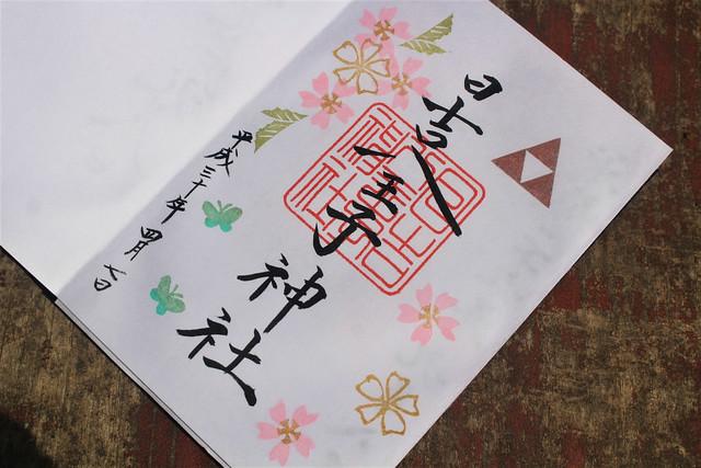 日吉八王子神社 桜の御朱印