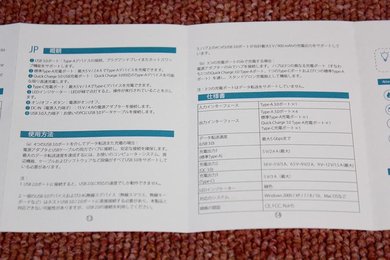 dodocool 7ポート USBハブ 開封レビュー (6)