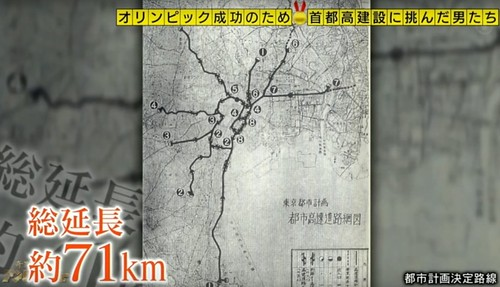 首都高速道路と東京オリンピックと空中作戦 (15)