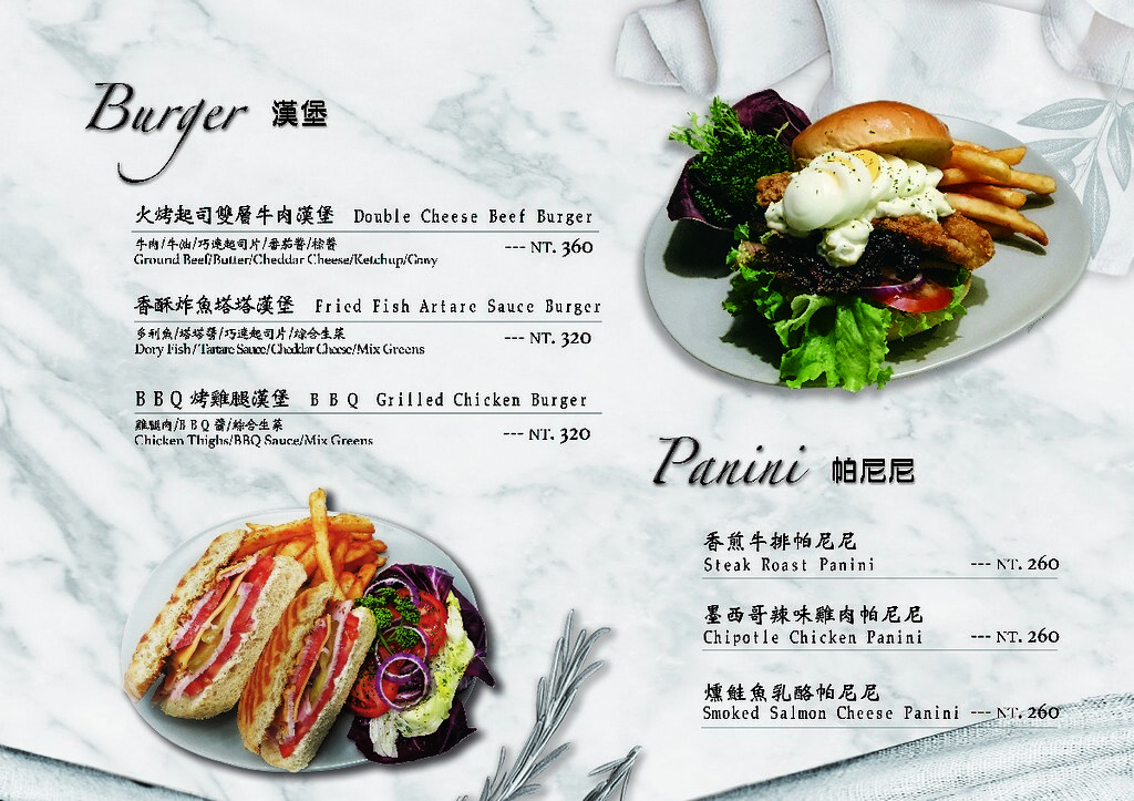台北東區alamode Table菜單menu價位訂位價格 (2)