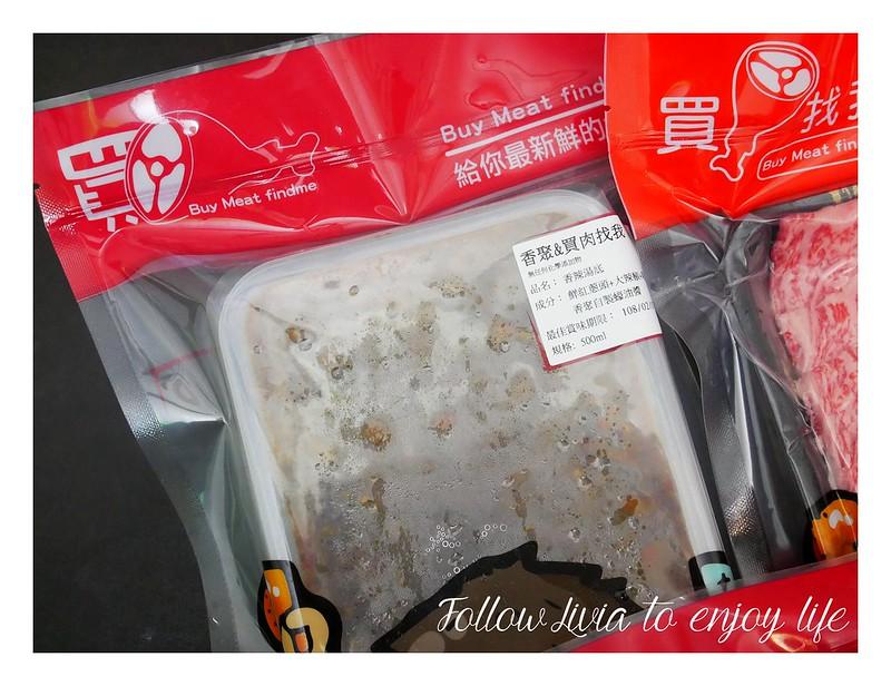 買肉找我 (3)