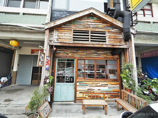 阿陞功夫廚房 台中 餐廳 30