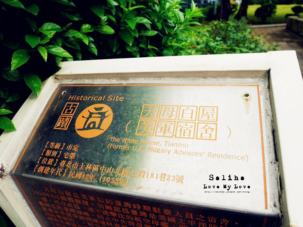 台北天母一日遊景點天母白屋 (4)