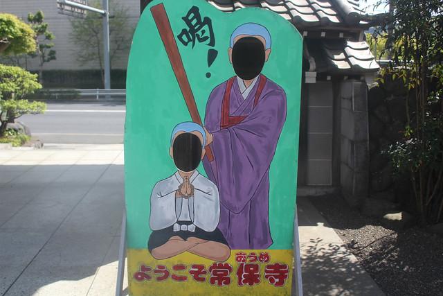 jouhoji-gosyuin04001