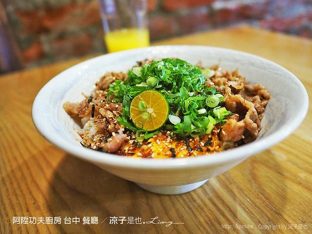 阿陞功夫廚房 台中 餐廳 3