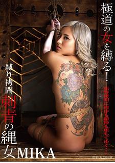 BDA-056 Tied Torture Tattoo Rope Woman MIKA