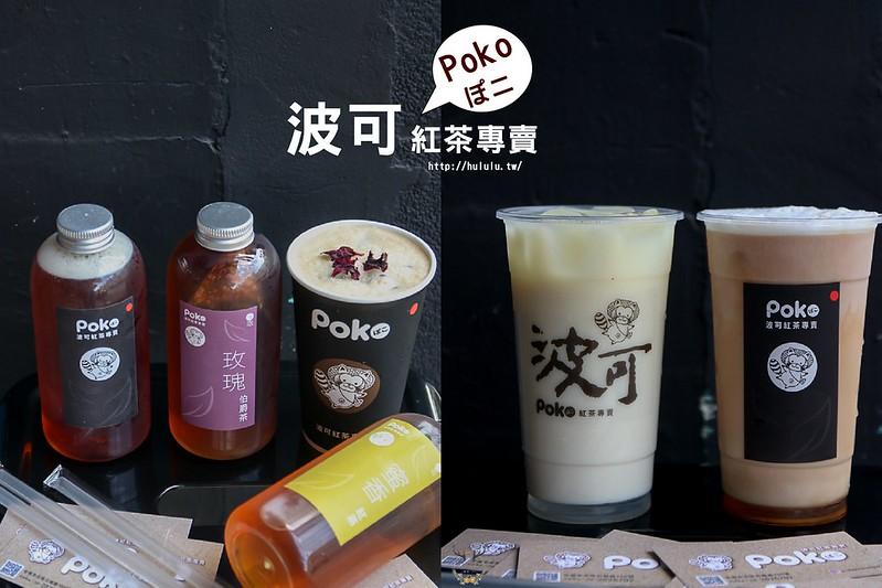 台南美食飲品 清爽甘韻紅茶香,茶中香檳迷人味,不加糖也能好好喝。「波可紅茶專賣」|公園路|台南火車站|