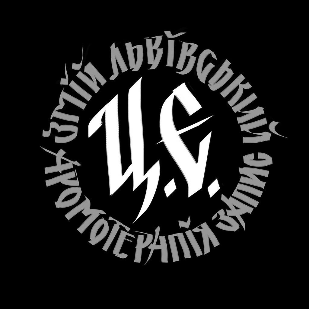 Львівський Змій