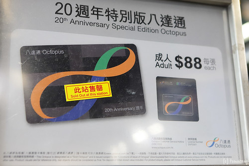 20th Anniversary Special Edition Octopus