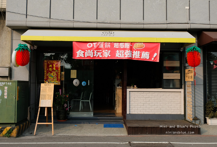 OT蛋餅-振興Plus.台中火車站01