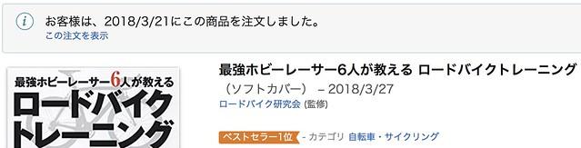 スクリーンショット 2018-03-21 15.36.54