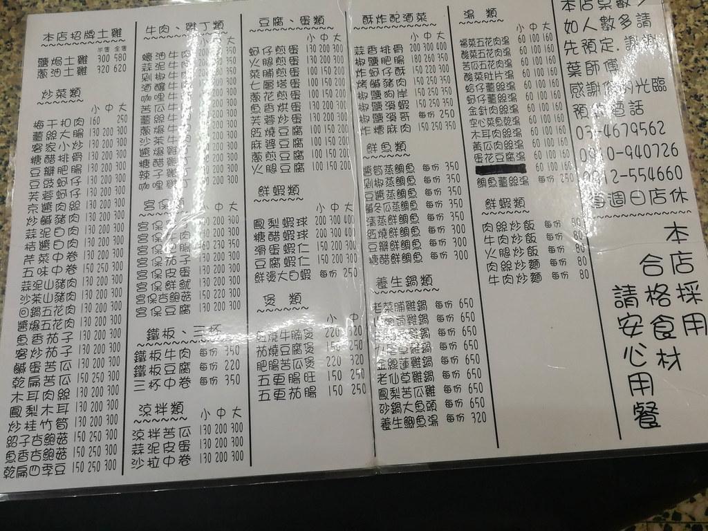 中壢葉師傅 (1)