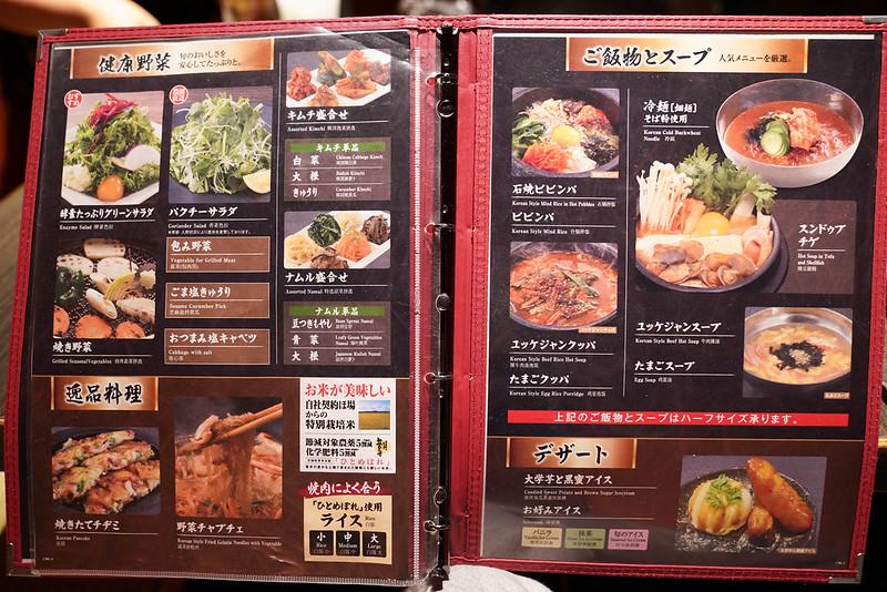 土古里燒肉 (5)