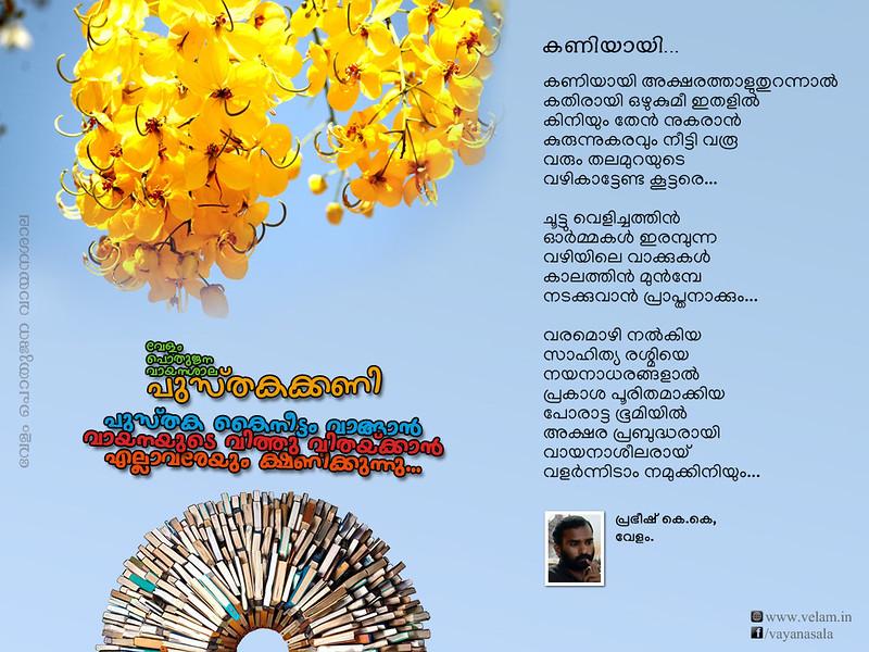 Prabhu-kavitha2b