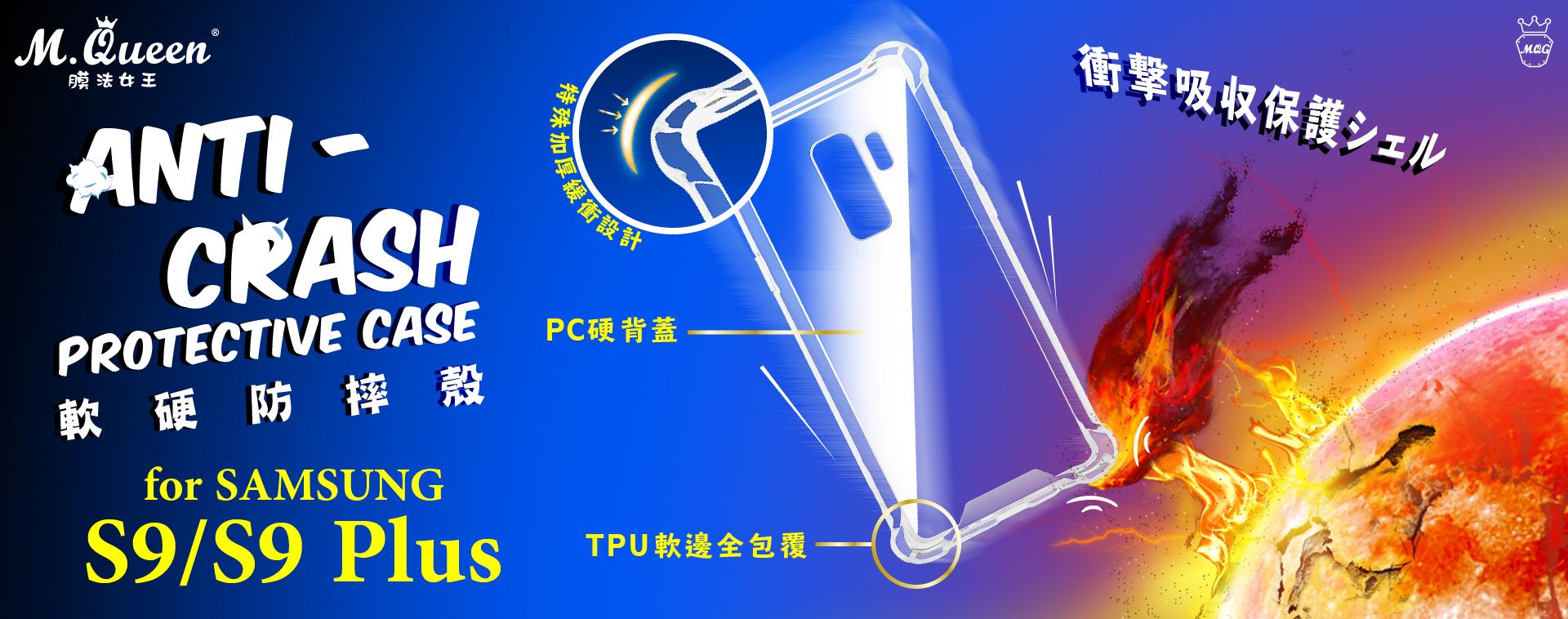 S9/S9+防摔