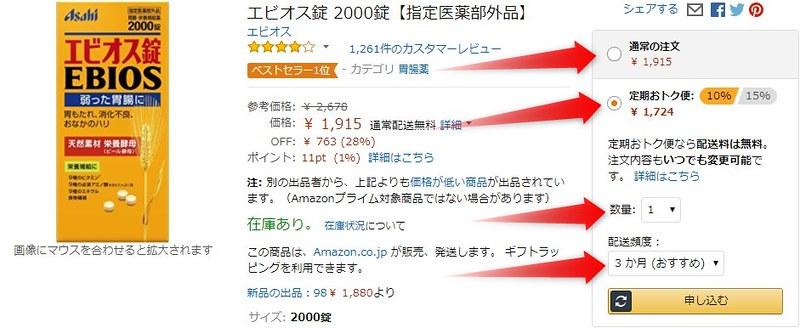 Amazon定期お得便を利用 (4)