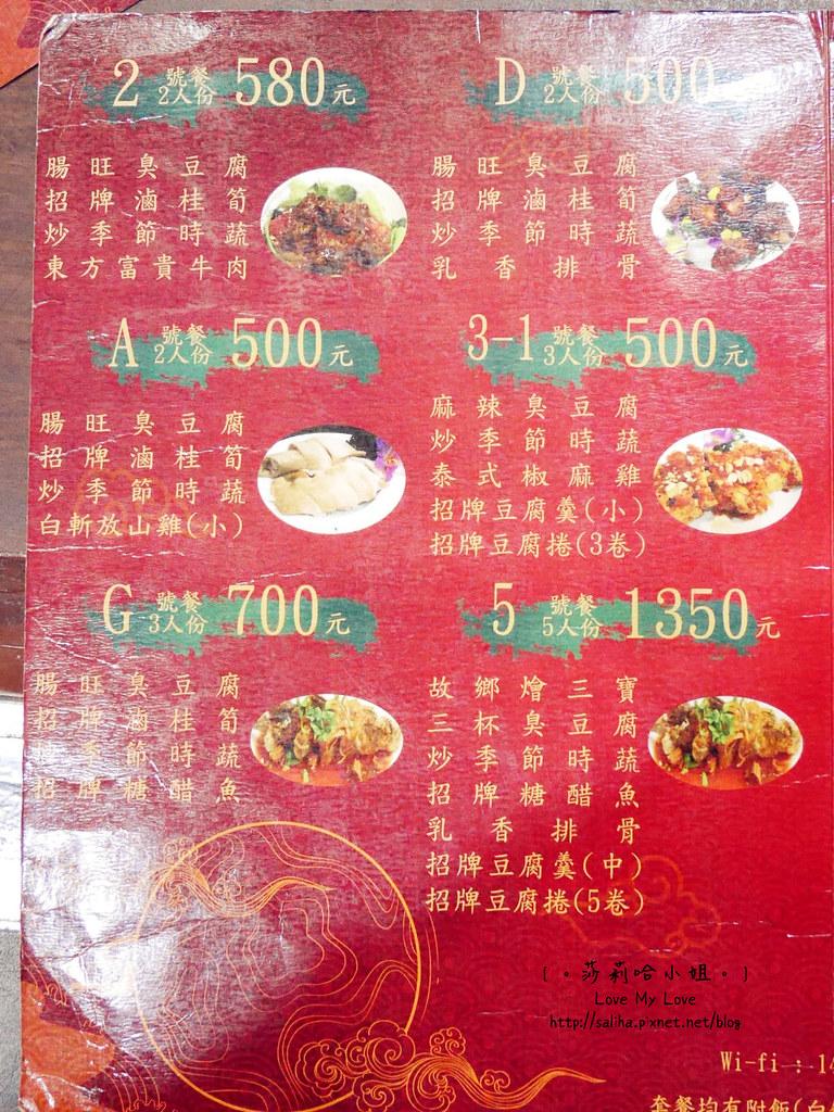 深坑老街素食豆腐餐廳故鄉 (6)