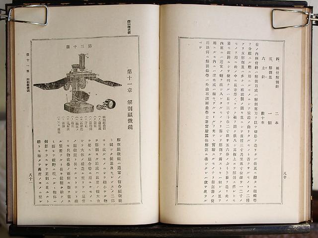 高野與祖次郎『顯微鏡使用法』明治45年八版(後半)