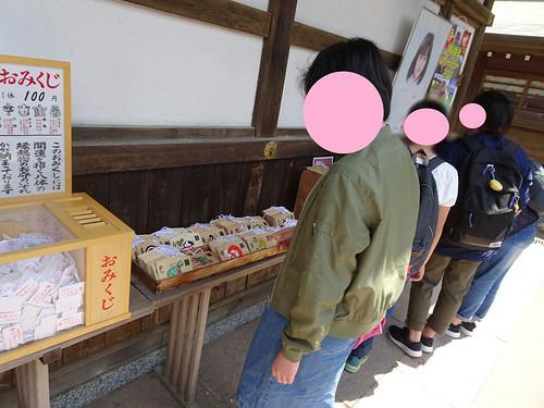 三峯神社の氣守
