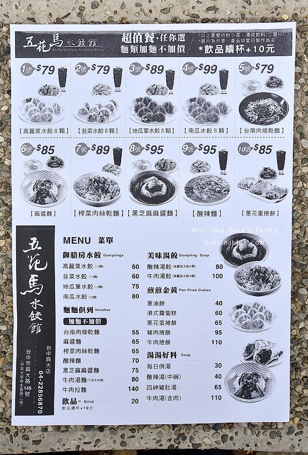 中興大學學生餐廳.美食街菜單06
