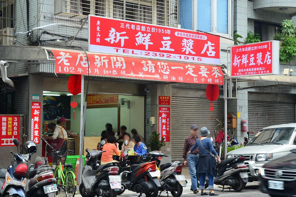 新鮮豆漿店 2013-03-20
