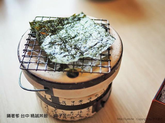 瞞著爹 台中 精誠丼飯 31