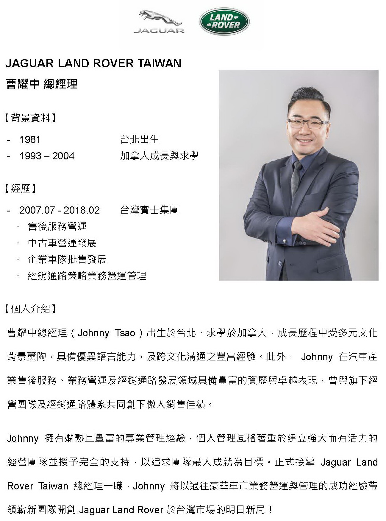 【JAGUAR LAND ROVER TAIWAN 媒體資料】 曹耀中總經理簡介