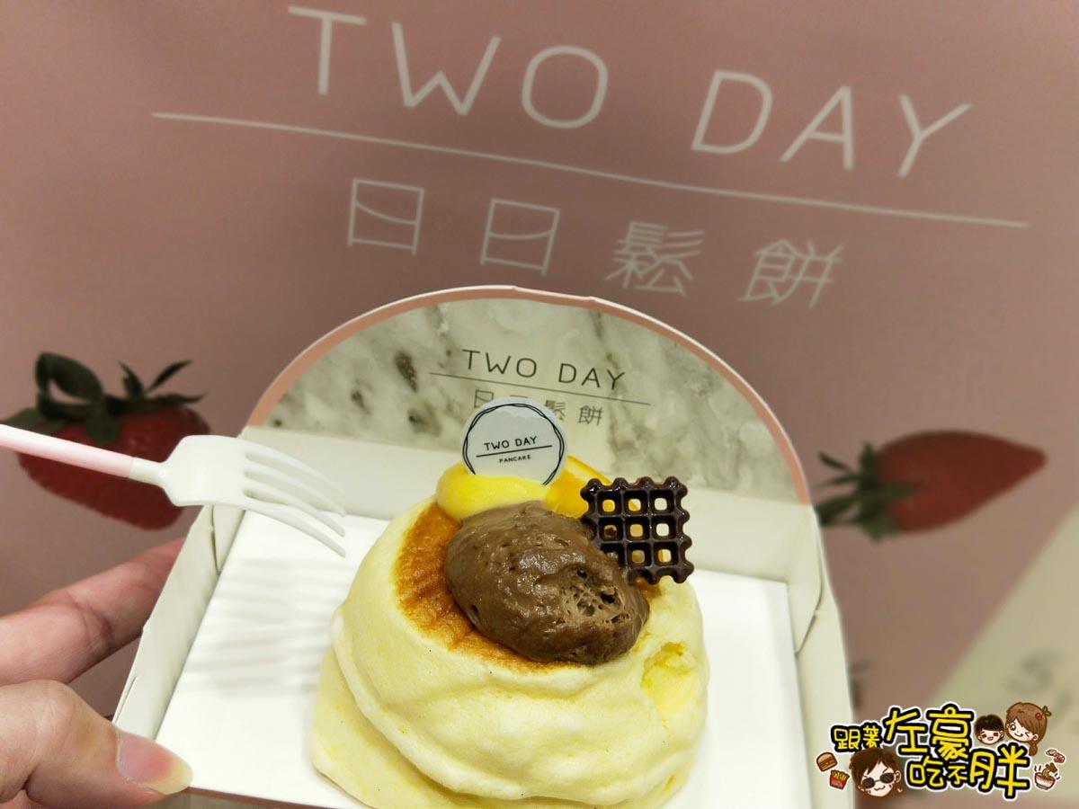 日日鬆餅-14