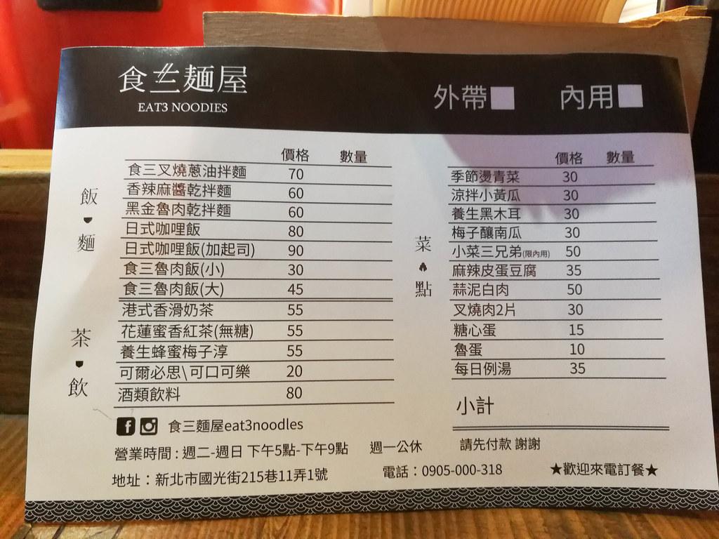 食三麵屋 (1)
